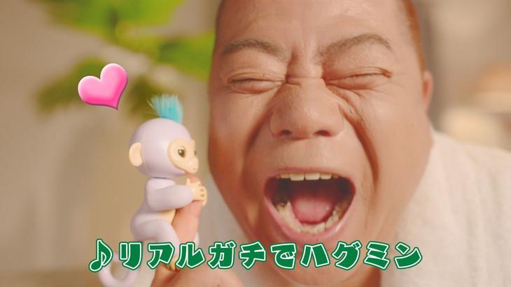 出川哲朗が出演する「小っちゃな手のりモンキー ハグミン」CMのワンシーン。
