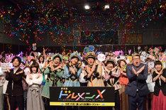 「劇場版ドルメンX」イベント「特別試写会ファン感謝デー」の様子。
