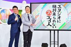 「スタジオに絶対来られないスゴイ人」MCの浅越ゴエ(左)と東野幸治(右)。(c)MBS