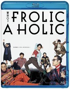 Blu-ray「東京03 FROLIC A HOLIC『何が格好いいのか、まだ分からない。』」ジャケット