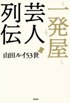 髭男爵・山田ルイ53世著「一発屋芸人列伝」表紙