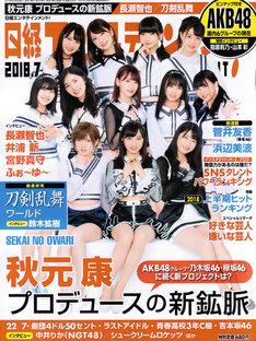 「日経エンタテインメント!」2018年7月号表紙