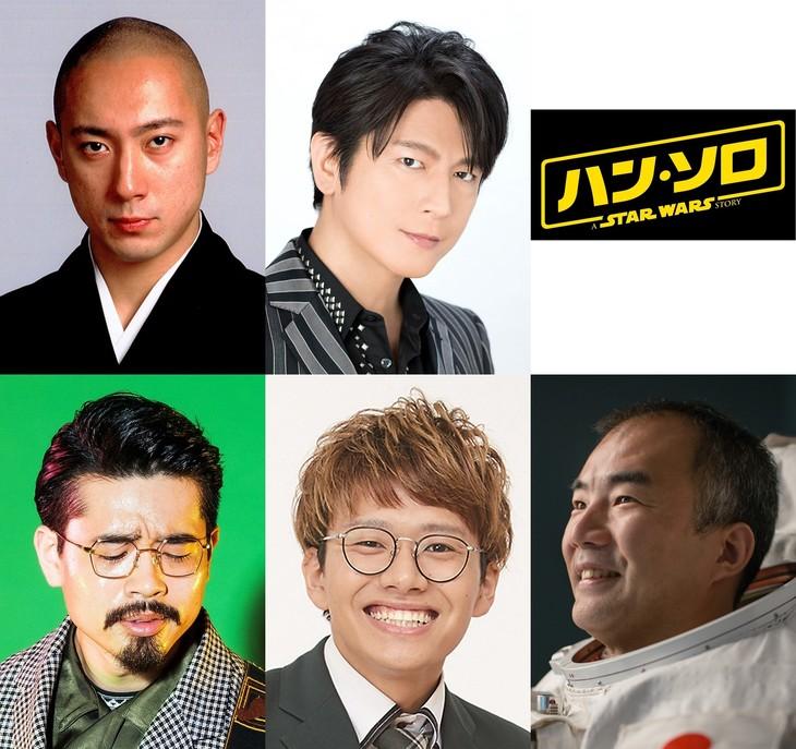 映画「ハン・ソロ/スター・ウォーズ・ストーリー」日本語吹替版でカメオ声優を務める(上段左から)市川海老蔵、及川光博、(下段左から)ハマ・オカモト、ミキ亜生、野口聡一。