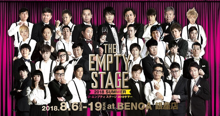 「THE EMPTY STAGE 2018 SUMMER」メインビジュアル
