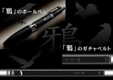 「鴉のボールペン」と「鴉のガチャベルト」。