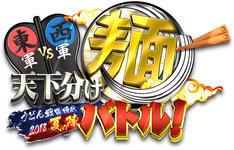 「東軍vs西軍 天下分け麺バトル!うどん戦国時代2018夏の陣」ロゴ (c)RSK