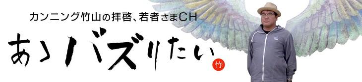 「~カンニング竹山の拝啓、若者さまCH~ あゝバズりたい」ロゴ