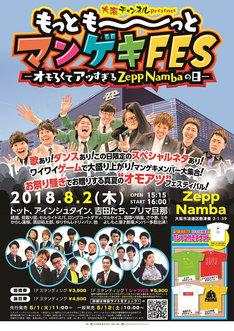 「大阪チャンネル presents もっとも~~~っとマンゲキFESーオモろくてアツすぎるZepp Nambaの日ー」チラシ