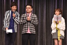 お披露目会でMCを務めた(左から)とろサーモン、須藤凜々花。
