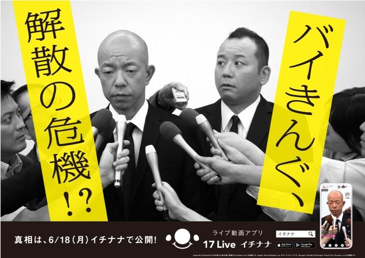 動画「バイきんぐ緊急記者会見!?」のイメージ。