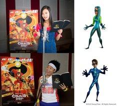 (上段左から)小島瑠璃子、ヴォイド、(下段左から)サンシャイン池崎、へレクトリクス。(c)2018 Disney/Pixar. All Rights Reserved.