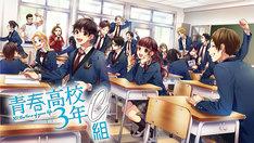 「青春高校3年C組」メインビジュアル (c)テレビ東京 / HoneyWorks