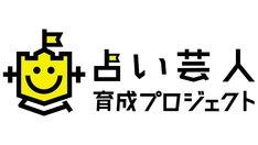「占い芸人育成プロジェクト」ロゴ
