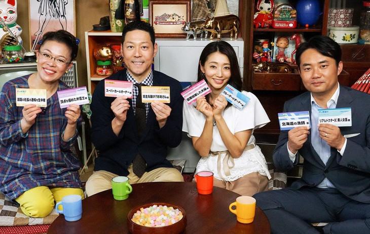 左から柴田理恵、東野幸治、眞鍋かをり、杉村太蔵。(c)テレビ東京