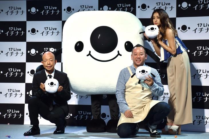 「17 Live 緊急会見」に登壇した(左から)バイきんぐ、池田美優。