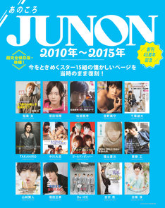 JUNON8月号の別冊付録「あのころJUNON」。
