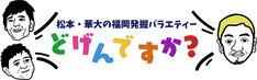 「松本・華大の福岡発掘バラエティー どげんですか?」ロゴ