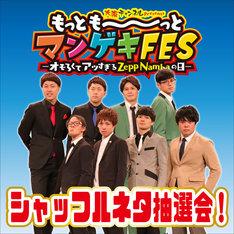 LINE LIVE「もっとも~~~っとマンゲキFES シャッフルネタ抽選会!」