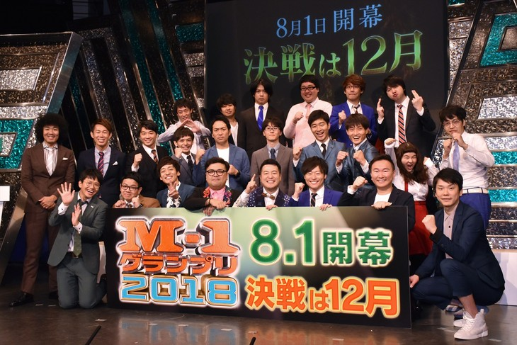 「M-1グランプリ2018」開催会見の出演芸人たち。