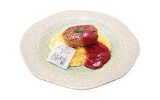 メイプル超合金プロデュース「鶏照焼ハンバーグオムライス」