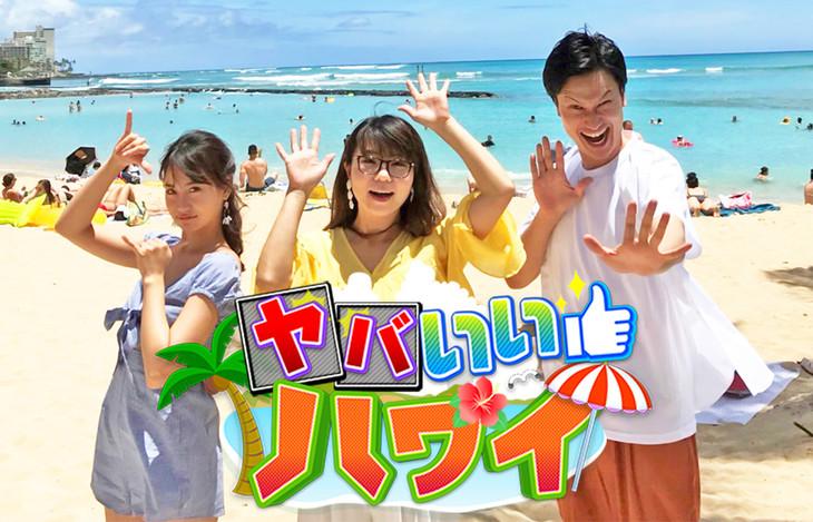 「ヤバいいハワイ」代表カット (c)関西テレビ