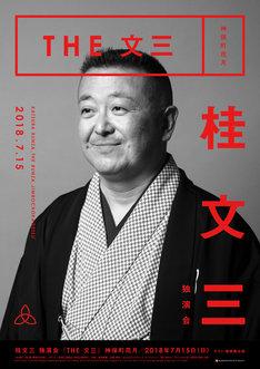 桂文三 独演会「THE 文三」チラシ