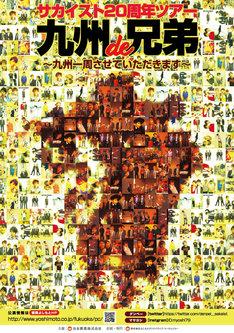 サカイスト結成20周年記念ツアー「九州de兄弟~九州の皆さんよろしくお願いします。~」チラシ