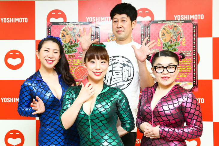 「KOYABU SONIC 2018」に出演する小籔千豊と爆乳三姉妹。