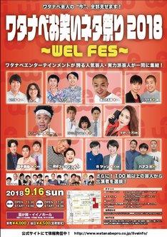 「ワタナベお笑いネタ祭り2018 ~WEL FES~」チラシ