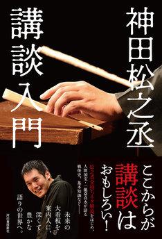 「神田松之丞 講談入門」表紙