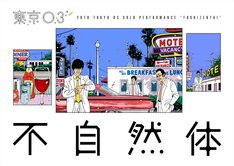 「第20回東京03単独公演『不自然体』」イメージ