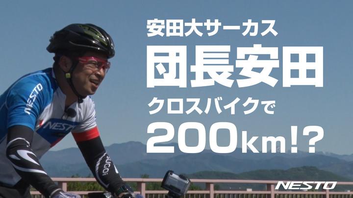 「安田大サーカス団長安田 クロスバイクで200km完走できる!?」イメージ