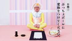 「くっきーのインスピレーション掛け軸」と題したスペシャル動画のワンシーン。