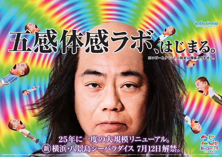 「アクアミュージアム ~五感体感LABO~」リニューアルオープンのポスター。