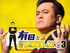 「有田と週刊プロレスと」シーズン3