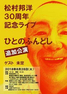 松村邦洋30周年記念ライブ「ひとのふんどし」追加公演のイメージ。