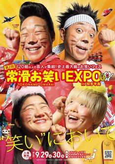 「第2回 常滑お笑いEXPO in 知多半島」フライヤー