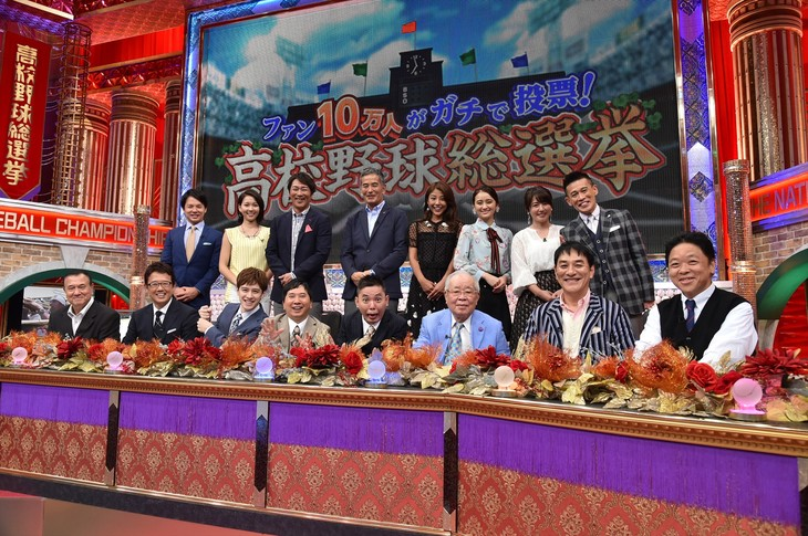 「ファン10万人がガチで投票!高校野球総選挙2018」の出演者たち。(c)テレビ朝日