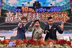 「ファン10万人がガチで投票!高校野球総選挙2018」MCの爆笑問題とウエンツ瑛士(左)。(c)テレビ朝日