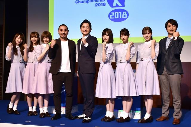 「高校生クイズ2018」の制作発表会見に出席した千鳥(中央)、乃木坂46のメンバー、桝太一日本テレビアナウンサー(右端)。