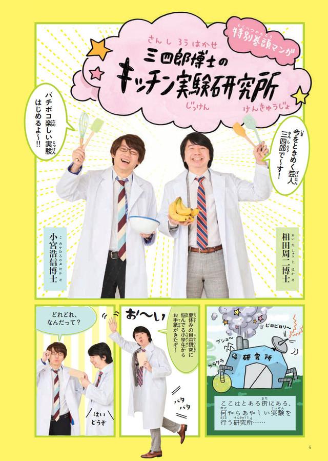 「三四郎博士のキッチン実験研究所」より。