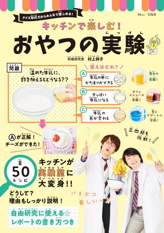 「キッチンで楽しむ!おやつの実験」表紙