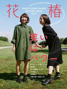 「花椿」2018年秋号の表紙。