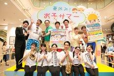 「夏休み!お子サマーキャンペーン」会見の登壇者たち。