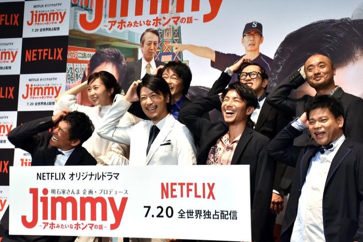 「Jimmy ~アホみたいなホンマの話~」完成披露試写会の様子。前列左から明石家さんま、玉山鉄二、中尾明慶、ジミー大西。後列左から木南晴夏、尾上寛之、六角慎司、宇野祥平。