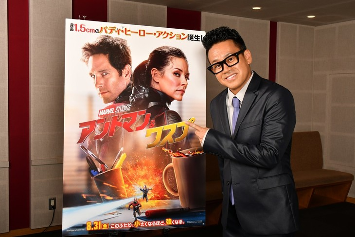 宮川大輔 (c)Marvel Studios 2018