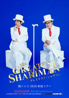 銀シャリ単独ライブツアー「GREATEST SHARIMAN」チラシ