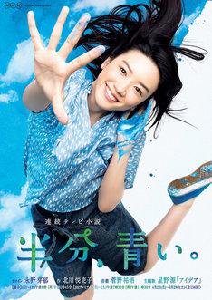 「半分、青い。」メインビジュアル (c)NHK