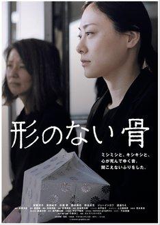 映画「形のない骨」(c)teevee graphics,inc