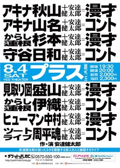 「プラス in 大阪」チラシ